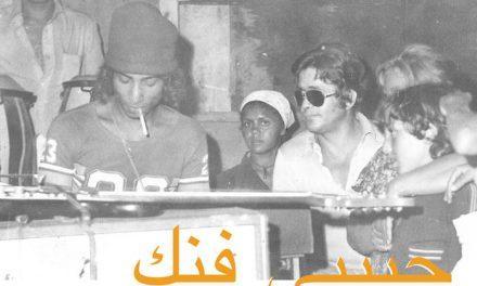 A LA RECHERCHE DU GROOVE PERDU (288) tour du monde funk-soul 70's en 45 tours : Maroc, Algérie, Egypte, Soudan, Somalie